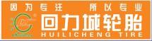 福建省三明市和兴橡胶有限公司