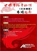 2014.7三北市场指南 (246)