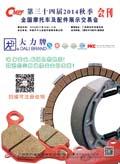 2014秋广州全摩会会刊 (136)