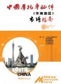 2014华南地区市场指南 (320)