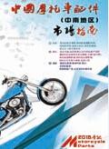 2015.10中南市场指南 (222)