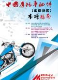 2015版《中南地区市场指南》电子版