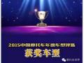 2015中国摩托车年度车型获奖车型隆重发布!