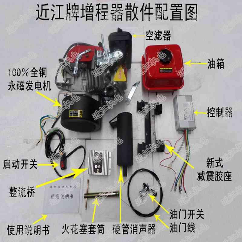 青海黄南海西西宁玉树电动车增程器汽油发电机 60V3KW千瓦