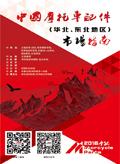 2016年5月华北、东北指南 (198)