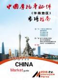 2017年华南地区市场指南 (330)