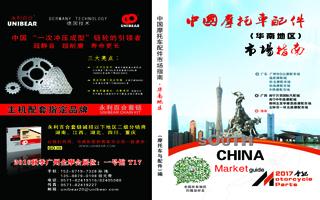 2017年华南地区市场指南