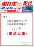 2017年2月杂志PDF版