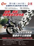 第73届(2017春)昆明全摩会会刊 (150)