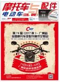 2017.5月《摩托车/电动车与配件》杂志,欢迎大家阅读 (164)