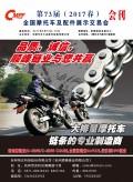 73届昆明(2017春)会刊pdf版 敬请阅览