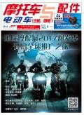 2017.6月《摩托车/电动车与配件》杂志,欢迎大家阅读 (110)