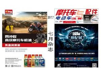 2017.7月《摩托车/电动车与配件》杂志,欢迎大家阅读