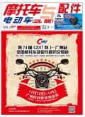2017.8月《摩托车/电动车与配件》杂志,欢迎大家阅读 (110)
