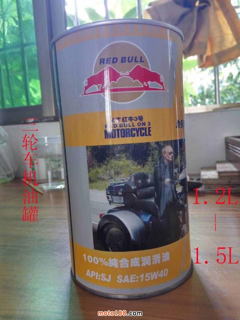 三轮车机油罐.