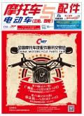 2017.10月《摩托车/电动车与配件》杂志PDF版,敬请阅览!