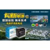 专业生产UPS电池、电动车电池、摩托车电池和电动汽车电池