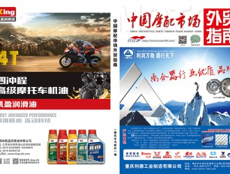 《中国摩托车配件外贸市场指南》