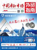 2017年《中国摩配市场外贸指南》杂志电子版,敬请阅览!