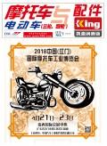 2018.1月《摩托车/电动车与配件》杂志,欢迎大家阅读 (100)