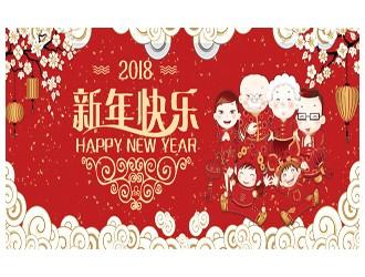 新年快乐,万事如意