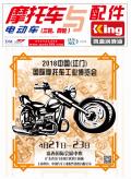2018.3月《摩托车/电动车与配件》杂志PDF版,敬请阅览!