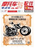 2018.3月《摩托车/电动车与配件》杂志,欢迎大家阅读 (98)