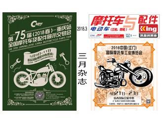 2018.3月《摩托车/电动车与配件》杂志,欢迎大家阅读