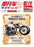 2018.4月《摩托车/电动车与配件》PDF版,敬请阅览!