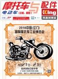 2018.4月《摩托车/电动车与配件》杂志,欢迎大家阅读 (100)