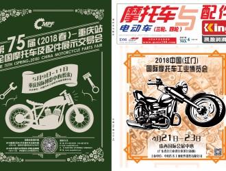 2018.4月《摩托车/电动车与配件》杂志,欢迎大家阅读