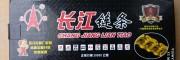 重庆长江链条