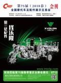 2017年第75届(2018春)全国摩托车及配件展示交易会 会刊 PDF版