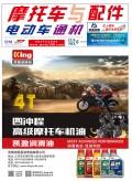 2018.6月《摩托车/电动车与配件》pdf版,敬请阅览!