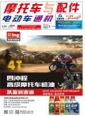 2018.8月《摩托车/电动车与配件》pdf版,敬请阅览!