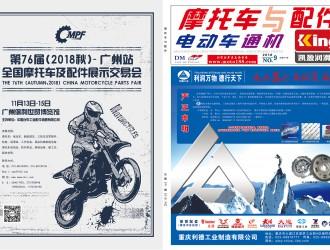 2018.9月《摩托车/电动车与配件》杂志,欢迎大家阅读