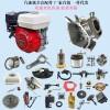 汽油机配件、微耕机配件、汽油发电机及水泵配件