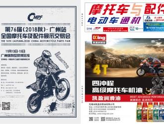 2018.10月《摩托车/电动车与配件》杂志,欢迎大家阅读