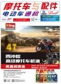 2018.10月《摩托车/电动车与配件》电子版,敬请阅览!