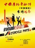 2018年华南地区市场指南电子版