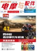 2018.12月《摩托车/电动车与配件》杂志,欢迎大家阅读 (84)