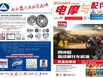 2018.12月《摩托车/抹��》杂志, 太上�L老