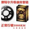 重庆赛特尔:专业生产摩托车各型号链轮