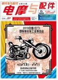 2019.3月《摩托车/电动车与配件》PDF版,敬请阅览!