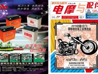 2019.3月《摩托车/电动①车与配件》杂志,欢ζ �q如野�F