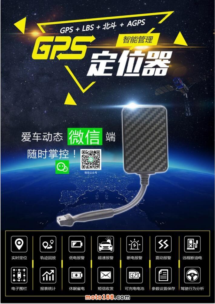 GPS定位器1