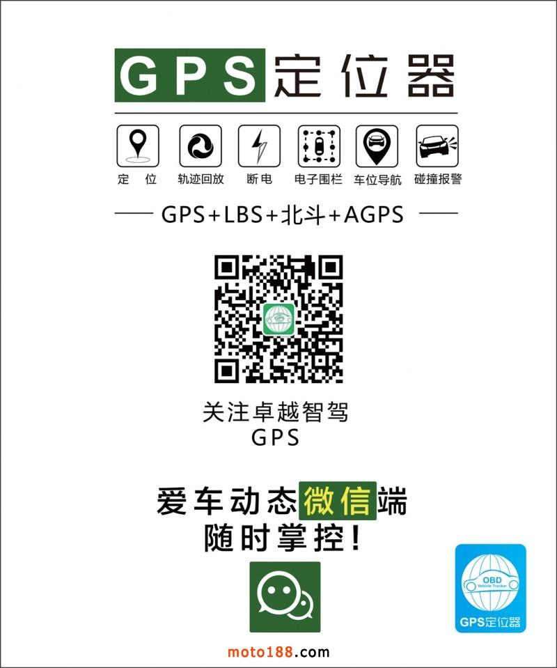 GPS定位器2