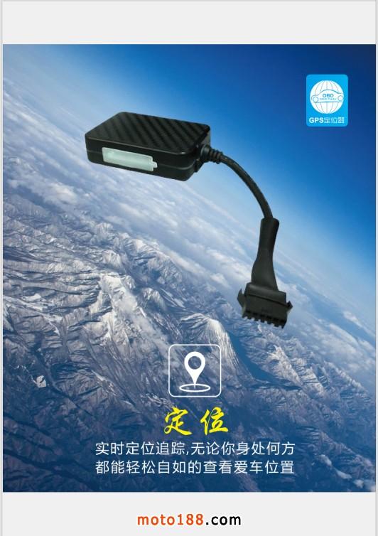 GPS定位器3