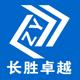 深圳市长胜卓越实业科技有限公司