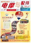 2019.8月《摩托车/电动车与配件》杂志,欢迎大家阅读 (84)